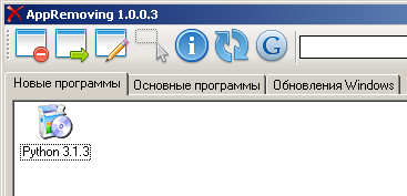 AppRemoving 1.0.0.3 - Закоалки